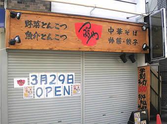 20090327 つぶらや ラーメン 鷺宮4丁目 さぎのみや とんこつ01
