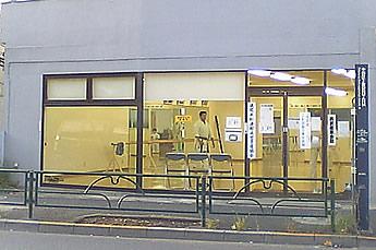20060923富士見台の空手道場