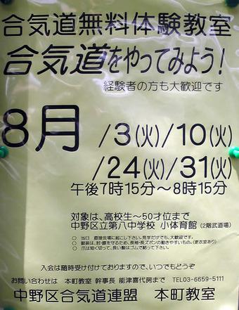 20100807aikidow
