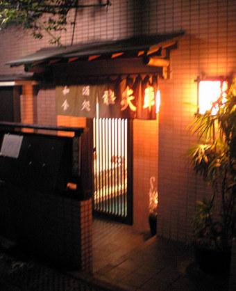 20091127 鷺宮3丁目 都立家政 矢車 居酒屋 鷺宮地域情報ネット