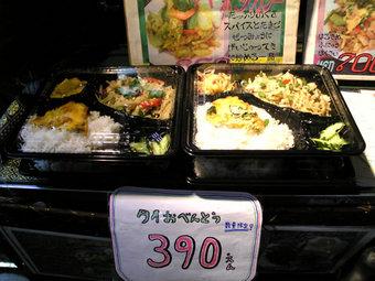 20100514 FUNDEE タイ料理 ファンディー 鷺ノ宮駅 鷺宮3丁目 390円弁当