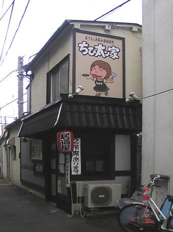 20080803chibita