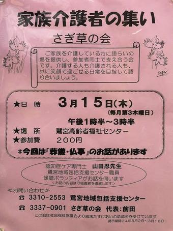 20120310kazokukaigo