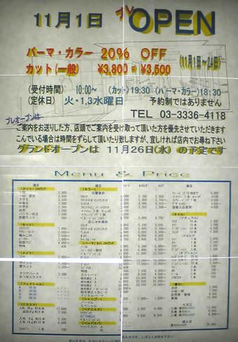 20081101fine_lip02