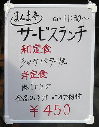 20091108まんま亭03