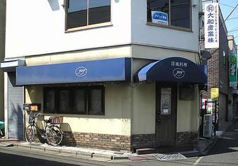 20090429洋風料理 Joy