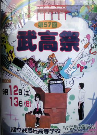 20090823都立武蔵丘高校
