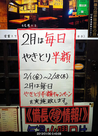 20130130binchow01