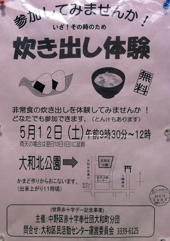 20120430yamato_takidasi