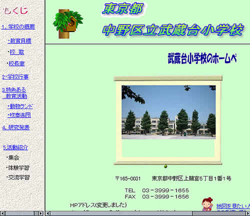 武蔵台小学校のホームページはココをクリック