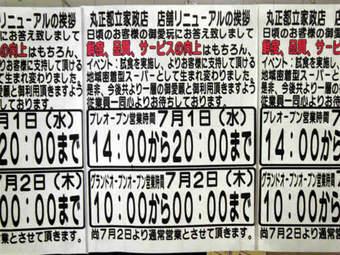 20090630丸正02