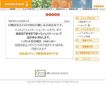 白鷺商栄会20071124_3593