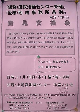 20101103tiikijimusho