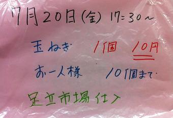 20120718famima