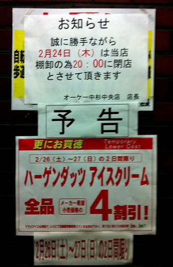 20110223ok_tanaorosi