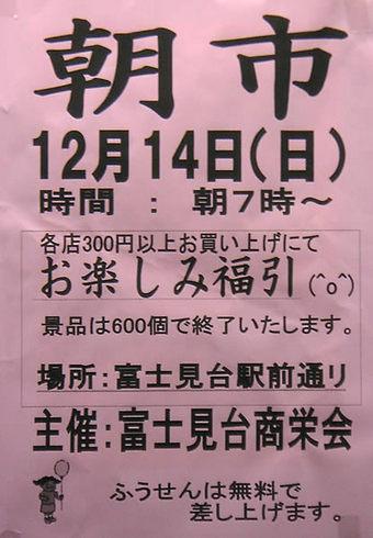 20081213fujimidai_asaichi