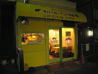 20080201マナカマナ01