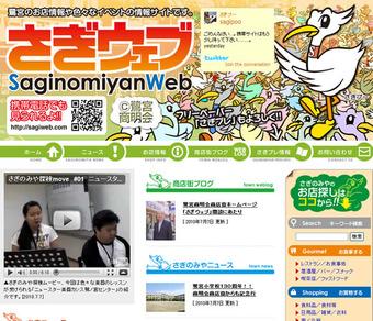 20100709 さぎウェブ 鷺宮商店街  sagiweb.com サギノミヤン sagipoo