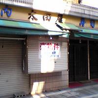 050327ohtaya