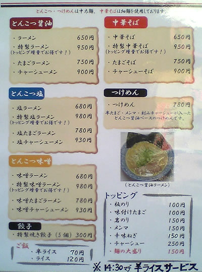 akiryu_menu