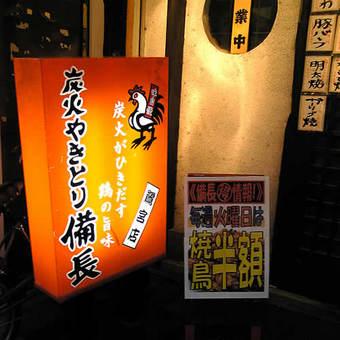 20090621yakitori_binchow