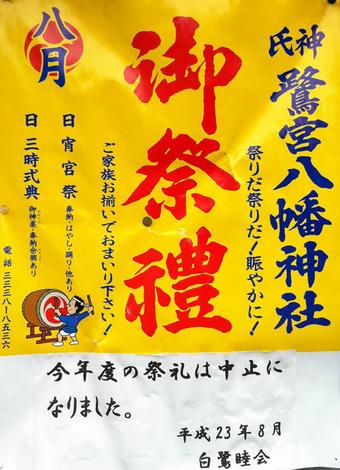 20110821sirasagi_sairei