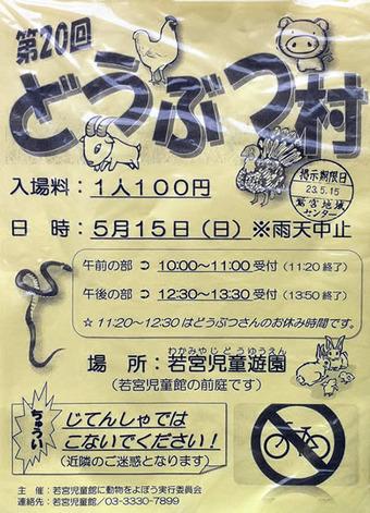 20110501dowbutumura