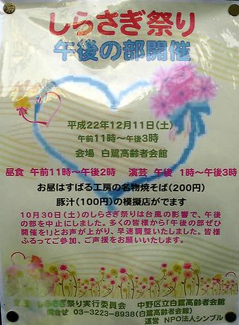 20101127sirasagi_festa
