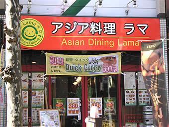 20090221 LAMA アジア料理 鷺宮 中杉通り テイクアウト