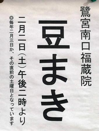 20130120mamemaki