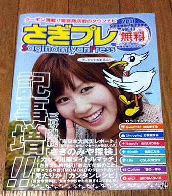20110725saginomiyan