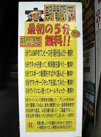 20100507 漫画喫茶 ネットカフェ キャンプ 鷺宮4丁目 鷺ノ宮