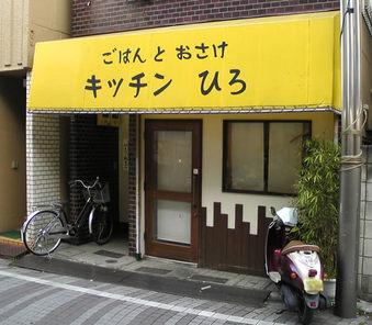20100322 キッチンひろ 都立家政 鷺宮1丁目 定食 洋食