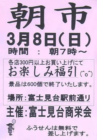 20090307asaichi