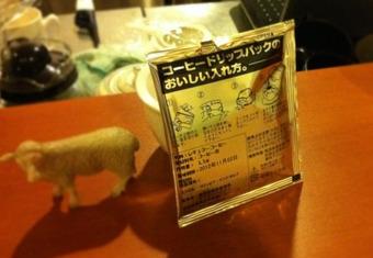 20111103hitujicafe