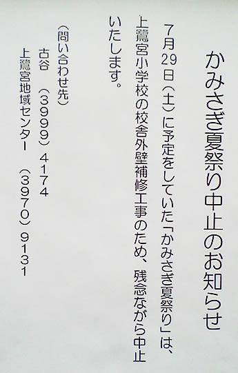 上鷺宮祭り中止告知20060722kamisagifesta