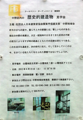 20120624kengakukai