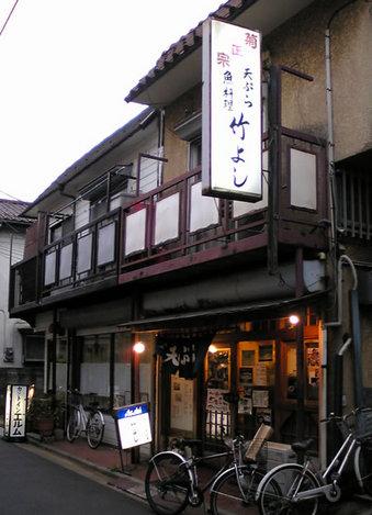 20100411 竹よし 都立家政 鷺宮3丁目 居酒屋 魚料理