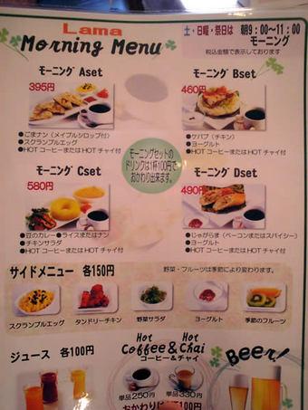 20090607lama_menu03