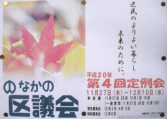 20081123中野区議会