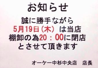 tanaorosi20160518