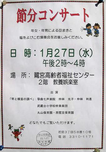 20100116節分コンサート
