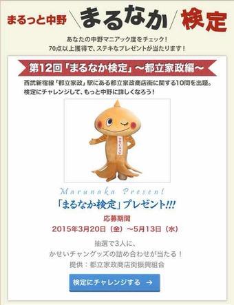 20150321kaseichan