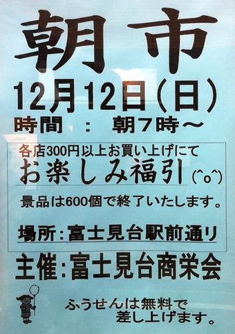 20101204fujimidai_asaichi
