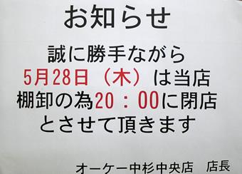 20090526ok