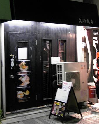 20100601 高田光幸 つけ麺 都立家政 中野区若宮 らーめん