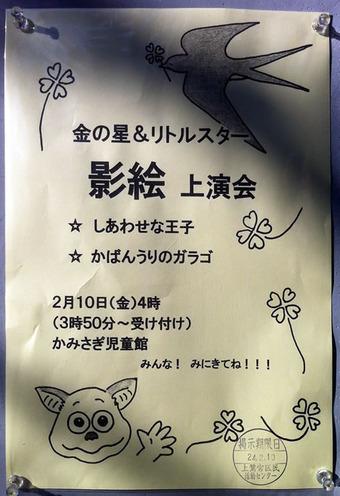 20120129kamisagi_kage