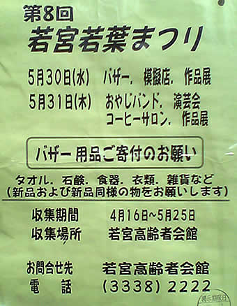 20070526wakamiya_wakabafesta