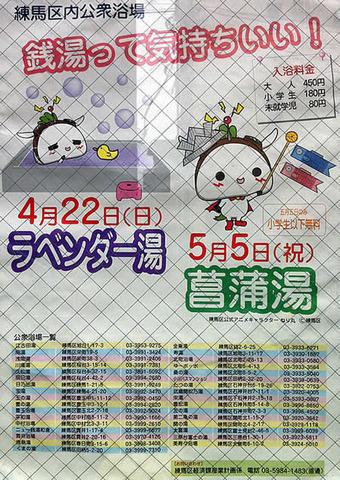 20120421heiwayu