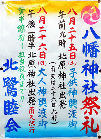20120814sairei_kitasagi